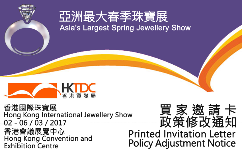 Hong kong international jewellery showprinted invitation letter according to the latest information of admission arrangement from hktdc the printed invitation cards have been cancelled since hong kong international stopboris Choice Image